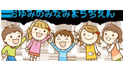 おゆみ野南幼稚園
