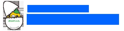 学校法人宇野学園  おゆみ野南幼稚園【千葉県千葉市】のホームページへようこそ!私たちおゆみ野南幼稚園は、幼児たちがすこやかに、のびのびと成長することを願います